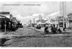 Ivanovo. Exaltation street