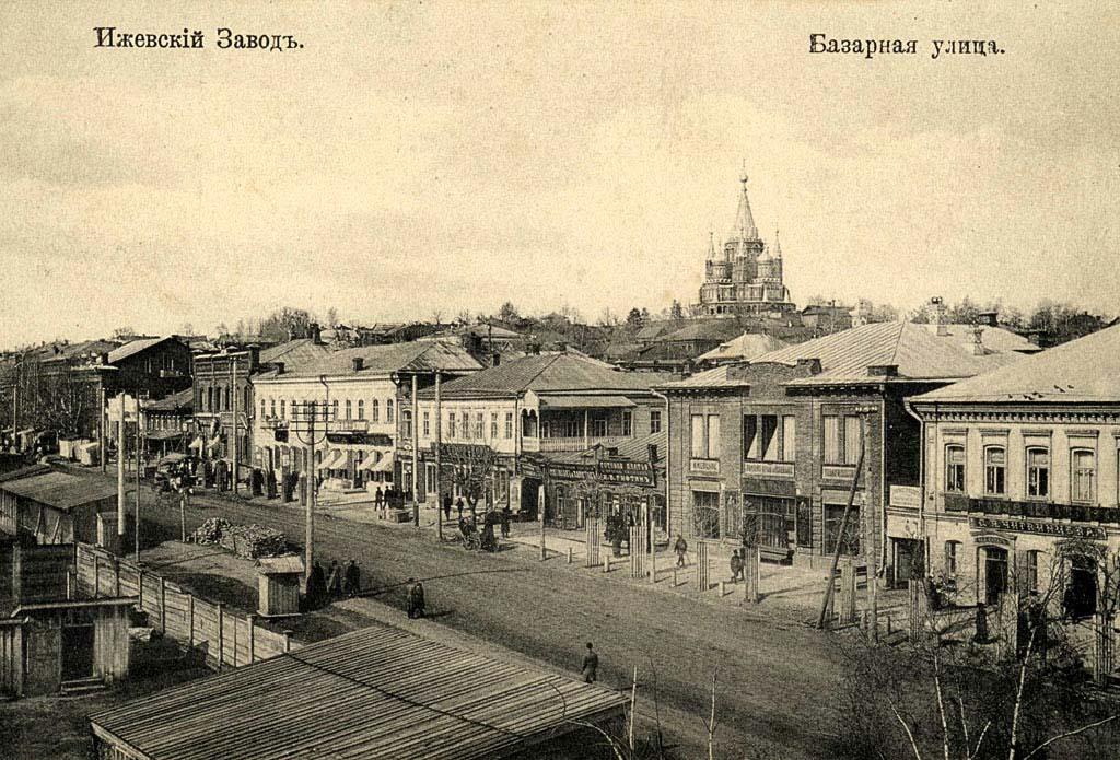 Izhevsk. Bazarnaya Street, 1918