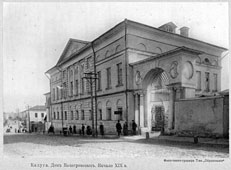 Kaluga. House of  Kologrivovykh, the beginning of the XIX century