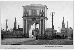 Kaluga. Moscowskie Gate, 1775