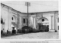 Kaluga. Passage Arch, 1780