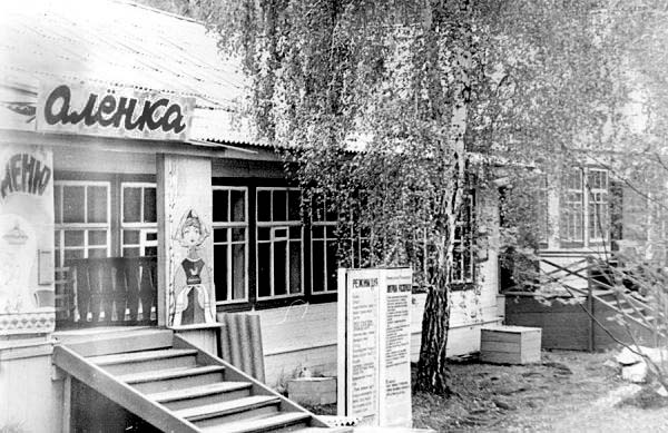 Karabash. Cafe 'Alyonka'