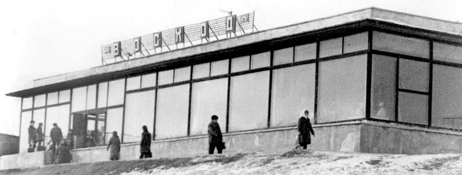 Karabash. Shop 'Sunrise'