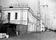 Kartaly. Railway station, 1980s
