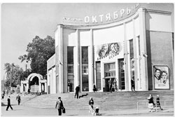 Kirov. Cinema 'October', 1961
