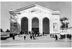 Kirov. Cinema 'Victory', 1956
