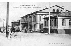 Kirov. Regional Court, 1900s