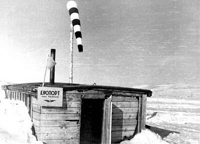 Komsomolsky. Airport, 1960s