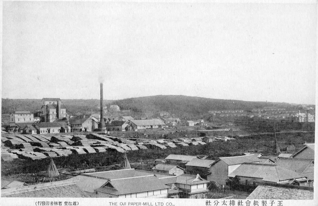 Korsakov. Paper Mill, circa 1930s