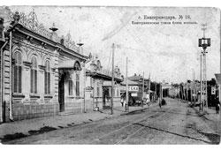 Krasnodar. Catherine Street