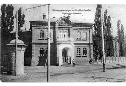 Krasnodar. City Hospital