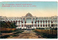 Krasnodar. Mariinsky Women's Institute