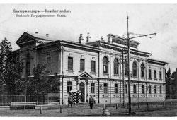 Krasnodar. Branch of the State Bank