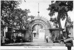 Krasnodar. Entrance to the city garden
