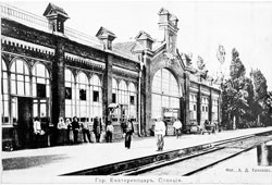 Krasnodar. Railway station