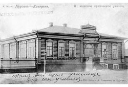Kurgan. 3-class female parish school
