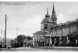 Kursk. Kherson street