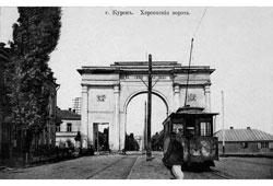 Kursk. Kherson gates
