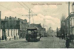 Kursk. Moscow street