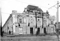 Kursk. First Sovkinotsentr, 1934