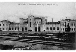 Kursk. Railway Station