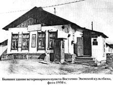 Magadan. Nagaevsky liaison office, 1950