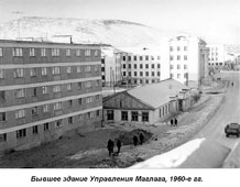 Magadan. The Office Management of Prison Camps, circa 1960