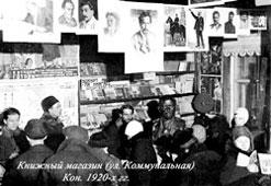 Mozhga. Bookstore on Kommunalnaya Street