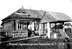 Mozhga. First hairdressing salon Umrilova