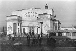 Murmansk. Cinema 'Polar lights'