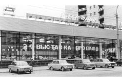 Murmansk. Shop 'Electron'