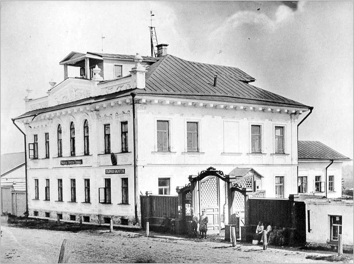 Myshkin. House of the Noble Assembly, Treasury, 1910s