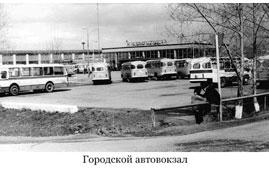 Neftekamsk. City bus station, 1967