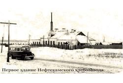 Neftekamsk. The first building of bakery plant, 1960