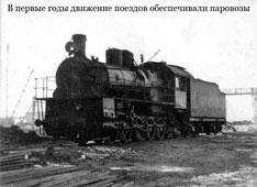 Neftekamsk. The first locomotives, 1964