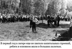 Neftekamsk. Pioneer camp 'Cosmos', 1963