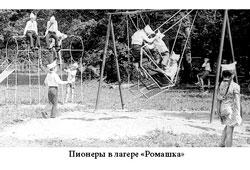 Neftekamsk. Pioneer camp 'Romashka', 1968