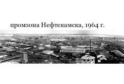 Neftekamsk. Industrial zone of the city, 1964