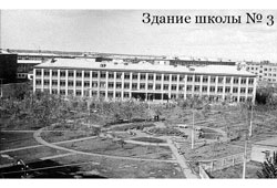 Neftekamsk. Secondary school №3 near the executive committee of city, 1966