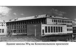 Neftekamsk. High school №4, 1963