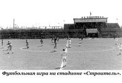 Neftekamsk. Stadium 'Builder', 1959