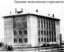 Neftekamsk. The building of the executive committee of the City Council, 1965