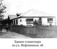 Neftekamsk. The building of the hospital, 1961