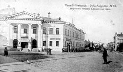 Nizhny Novgorod. Noble Assembly, 1913