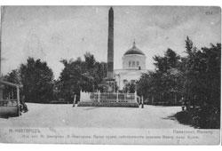 Nizhny Novgorod. Monument to Minin