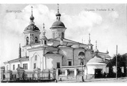 Great Novgorod. Church of the Assumption of Our Lady