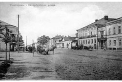 Great Novgorod. Petersburgskaya street