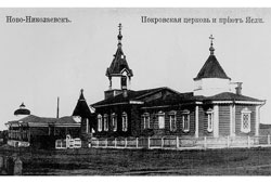 Novosibirsk. Church of the Protection of the Holy Virgin