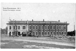 Novosibirsk. Post and telegraph office