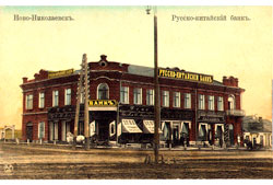 Novosibirsk. Russian-Chinese Bank, 1910
